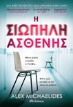 Η σιωπηλή ασθενής book summary, reviews and downlod