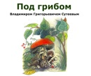 Under the Mushroom book summary, reviews and download