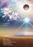 天啟 book summary, reviews and downlod