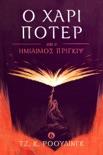 Ο Χάρι Πότερ και ο Ημίαιμος Πρίγκιψ (Harry Potter and the Half-Blood Prince) book summary, reviews and downlod