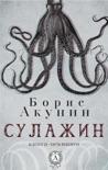 Сулажин book summary, reviews and download