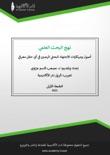 نهج البحث العلمي book summary, reviews and download