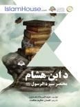 د ابن هشام مختصر سيرة الرسول صلى الله عليه وسلم book summary, reviews and download