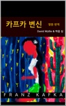 카프카 변신 book summary, reviews and download