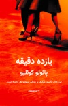 یازده دقیقه book summary, reviews and downlod