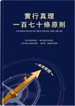 實行真理一百七十條原則 book summary, reviews and download
