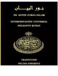 El Corán Spanish /Dr. Sayed Jumaa Salam e-book