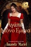 Αγάπα Μόνο Εμένα book summary, reviews and downlod