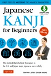 Japanese Kanji for Beginners book summary, reviews and download