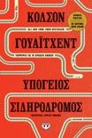 Υπόγειος Σιδηρόδρομος book summary, reviews and downlod