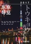 东京导览 book summary, reviews and download
