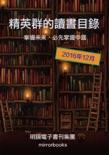精英群的讀書目錄 book summary, reviews and download
