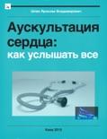 Аускультация сердца book summary, reviews and download