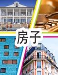 房子 book summary, reviews and downlod