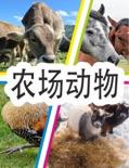 农场动物 book summary, reviews and downlod