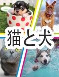 猫と犬 book summary, reviews and downlod