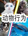 动物行为 book summary, reviews and downlod