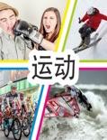 运动 book summary, reviews and downlod