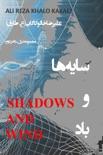 سایه ها و باد book summary, reviews and download