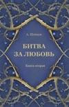Шевцов Александр. Битва за любовь. Книга вторая book summary, reviews and download