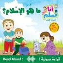 ما هُوَ الإسْلام؟ book summary, reviews and download
