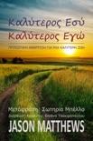 Καλύτερος Εσύ, Καλύτερος Εγώ book summary, reviews and downlod