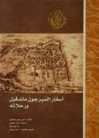 أسفار السير جون ماندفيل ورحلاته book summary, reviews and download