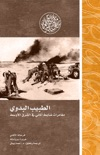 الطبيب البدوي.. مغامرات ضابط ألماني في الشرق الأوسط book summary, reviews and download