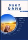 国度福音经典问答(选编二) book summary, reviews and download