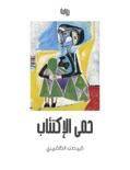 حمى الإكتئاب book summary, reviews and download