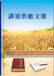 講道供應文選 book summary, reviews and download