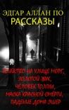 Эдгар Аллан По - Рассказы book summary, reviews and download