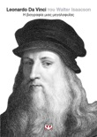 Leonardo Da Vinci book summary, reviews and downlod