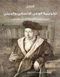 تكوينية الوعي الإنساني والديني book summary, reviews and download