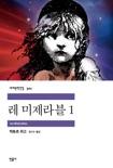레미제라블 1 book summary, reviews and downlod