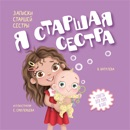 Я старшая сестра book summary, reviews and download