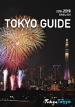Tokyo Guide – For Japan Travel book summary, reviews and download