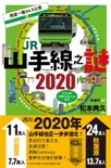 JR 山手線之謎 2020 book summary, reviews and download