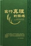 实行真理的操练 book summary, reviews and download