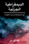 الديمقراطية الجزئية book summary, reviews and download