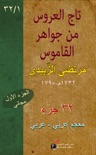 تَاج العَرُوس من جَوَاهِر القَامُوس (١/٣٢) book summary, reviews and download