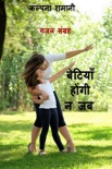 बेटियाँ होंगी न जब book summary, reviews and download
