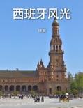 西班牙风光 book summary, reviews and download