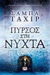 Πυρσός Στη Νύχτα book summary, reviews and downlod