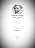Van Gogh book summary, reviews and download