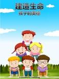 建造生命 - 孩子的美德 (简体中文) book summary, reviews and download
