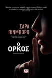 Ο Όρκος book summary, reviews and downlod