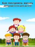 Как построить жизнь: Добродетели для детей book summary, reviews and download