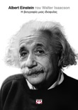 Albert Einstein book summary, reviews and downlod