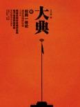 大典 book summary, reviews and download